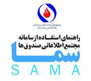 بروشور سامانه مجتمع اطلاعاتی صندوق ها (سما)
