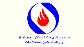 معرفی صندوق بازنشستگی صنعت نفت