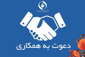 دعوت به همکاری صندوق های بازنشستگی صنعت نفت