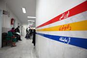 تعداد مراکز درمانی به مرز یکهزار محل رسید