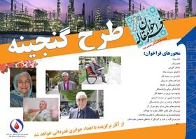 برگزیدگان طرح فراخوان مقاله ویژه بانشستگان نفت تجلیل شدند