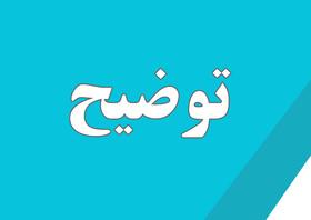 برکناری مدیر عامل شرکت نفت سپاهان صحت ندارد وی استعفا داده است