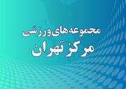 مجموعه های ورزشی مرکز تهران