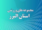 مجموعه های ورزشی استان البرز