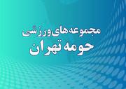مجموعه های ورزشی حومه تهران