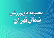 مجموعه های ورزشی شمال تهران