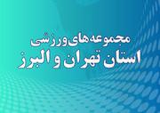 فهرست و نشانی مراکز ورزشی منتشر شد