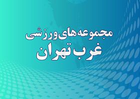 مجموعه های ورزشی غرب تهران