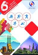 پوستر ششمین دوره مسابقات سراسری بازنشستگان صنعت نفت