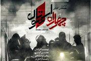 ببینیم/ معرفی فیلم سینمایی چهارراه استانبول
