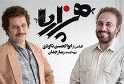 ببینیم/ معرفی فیلم سینمایی هزارپا