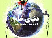 کتاب «دنیای خام گرگ و میش خشونت نفت» ترجمه همکار فرهیخته بازنشسته سهراب خلیلی شورینی
