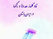 کتاب «نماد رنگها، گلها و اعداد در ایران باستان» نوشته چکامه راهگانی فرزند همکار بازنشسته صنعت نفت