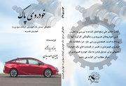 معرفی کتاب «خودروی پاک»
