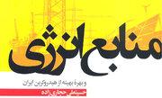معرفی کتاب «منابع انرژی و بهره بهینه از هیدروکربن ایران»