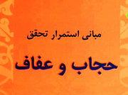 معرفی کتاب «مبانی استمرار تحقق حجاب و عفاف»