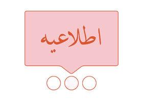ثبت نام اردوی گردشگری برای بازنشستگان کرمانشاه