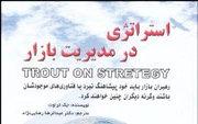 معرفی کتاب «استراتژی در مدیریت بازار »