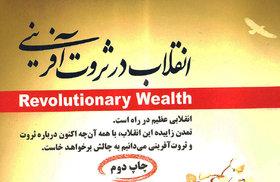 معرفی کتاب « انقلاب در ثروت آفرینی »