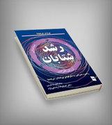 معرفی کتاب « رشد شتابان »