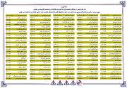فهرست بازنشستگان بهمن ماه 97