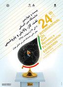 پوستر بیست و چهارمین نمایشگاه بین المللی نفت، گاز، پالایش و پتروشیمی