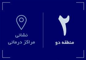 نشانی مراکز درمانی منطقه دو صندوق ها