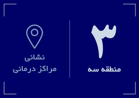 نشانی مراکز درمانی منطقه سه صندوق ها
