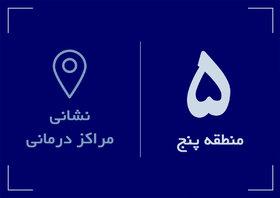 نشانی مراکز درمانی منطقه پنج صندوق ها