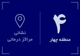 نشانی مراکز درمانی منطقه چهار صندوق ها