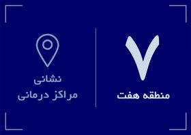 نشانی مراکز درمانی منطقه هفت صندوق ها