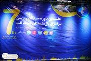 رقابت ورزشی بانوان در هفتمین دوره مسابقات ورزشی