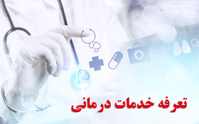 تعرفه های خدمات درمانی برای سال ۹۸ منتشر شد