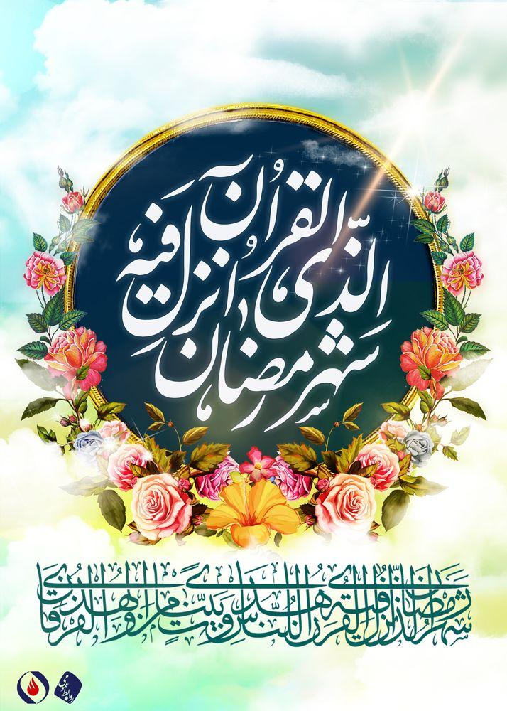 پوستر فرا رسیدن ماه مبارک رمضان