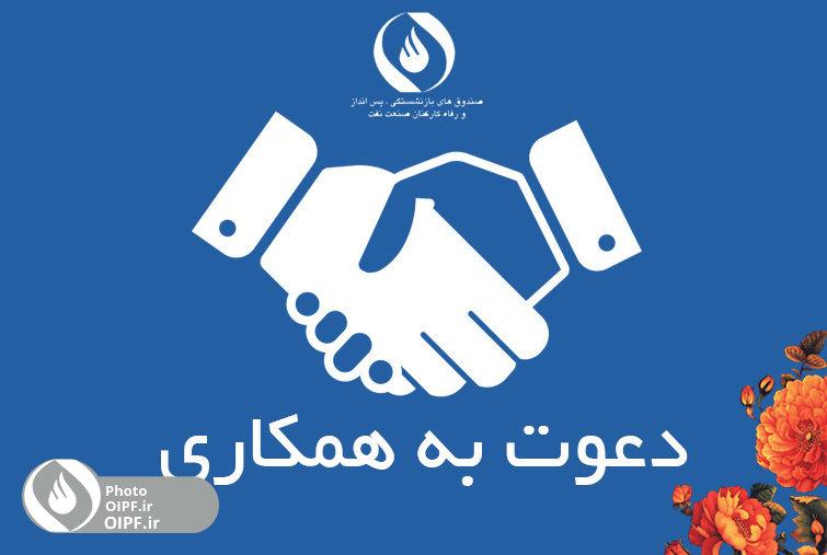 دعوت به همکاری صندوق های بازنشستگی نفت