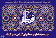 پوستر تبریک عید سعید فطر