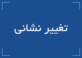 نشانی کانون بازنشستگان خوزستان تغییر کرد