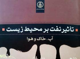 معرفی کتاب «تاثیر نفت بر محیط زیست»
