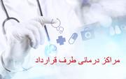 مراکز درمانی برای بازنشستگان صنعت نفت افزایش یافت
