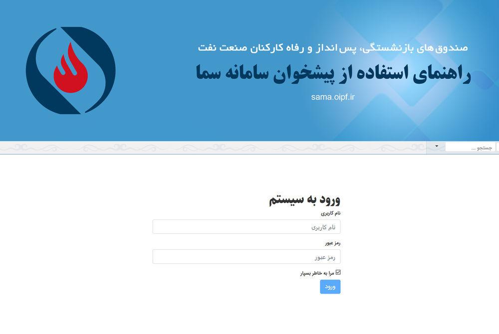 راهنمای درخواست صدور کارت شناسایی در سامانه سما