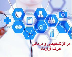 مراکز تشخیصی و درمانی طرف قرارداد