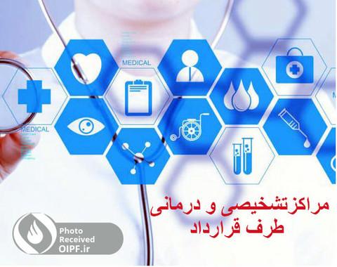 مراکز درمانی