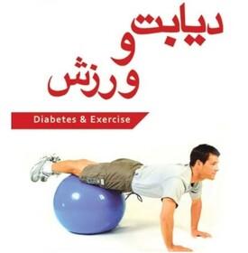 بیماران دیابتی با خیال راحت ورزش کنند