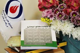 معرفی کتاب اهدایی دکتر محمد سلیمانی جمارانی