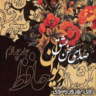 """معرفی کتاب صوتی """" صدای سخن عشق""""؛ دیوان حافظ - جلد 4 + لینک دانلود"""