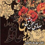 """معرفی کتاب صوتی """" صدای سخن عشق""""؛ دیوان حافظ - جلد 1 + لینک دانلود"""