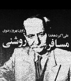 """معرفی کتاب """"مسافر روشنی"""" + لینک دانلود کتاب صوتی"""