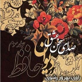 """معرفی کتاب صوتی """" صدای سخن عشق""""؛ دیوان حافظ - جلد ۳ + لینک دانلود"""