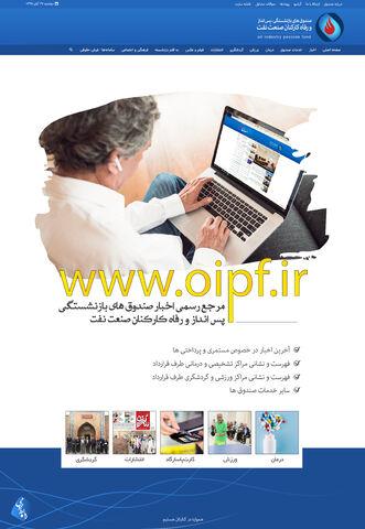 پوستر/ معرفی سایت www.oipf.ir مرجع رسمی اخبار صندوق های بازنشستگی، پس انداز و رفاه کارکنان صنعت نفت