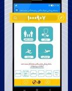 پوستر/ معرفی سامانه پیامکی بازنشستگان و بازماندگان صنعت نفت